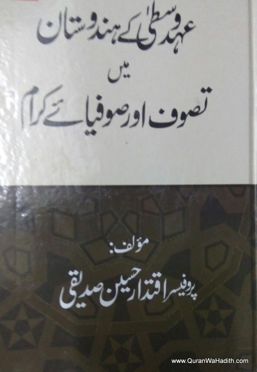 Ahad e Wusta Ke Hindustan Mein Tasawwuf Aur Sufiya e Karam, عہد وسطیٰ کے ہندوستان میں تصوف اردو صوفیا ۓ کرام
