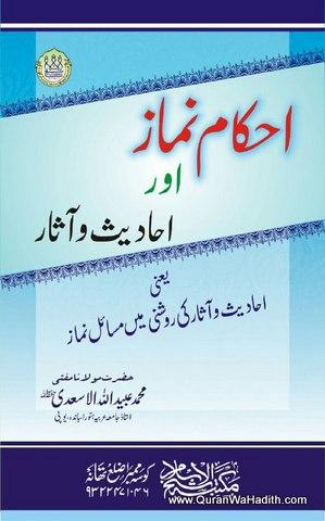 Ahkam e Namaz Aur Ahadees wa Asar, احکام نماز اور احادیث و آثار