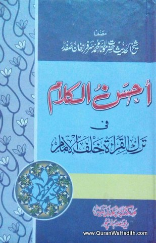 Ahsan ul Kalam Fi Tark il Qirat Khalaf ul Imam, Urdu, احسن الکلام في ترك القراءة خلف الإمام