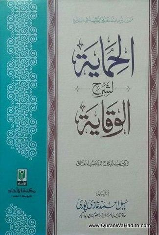 Al Himaya Sharh Waqaya, 3 Vols, الحمایہ شرح وقایہ