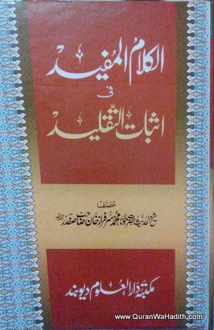 Al Kalam ul Mufeed