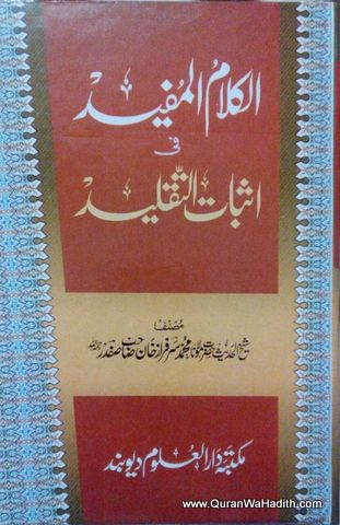 Al Kalam ul Mufeed Fi Isbat ul Tanqeed, الکلام المفید فی اثبات التقلید