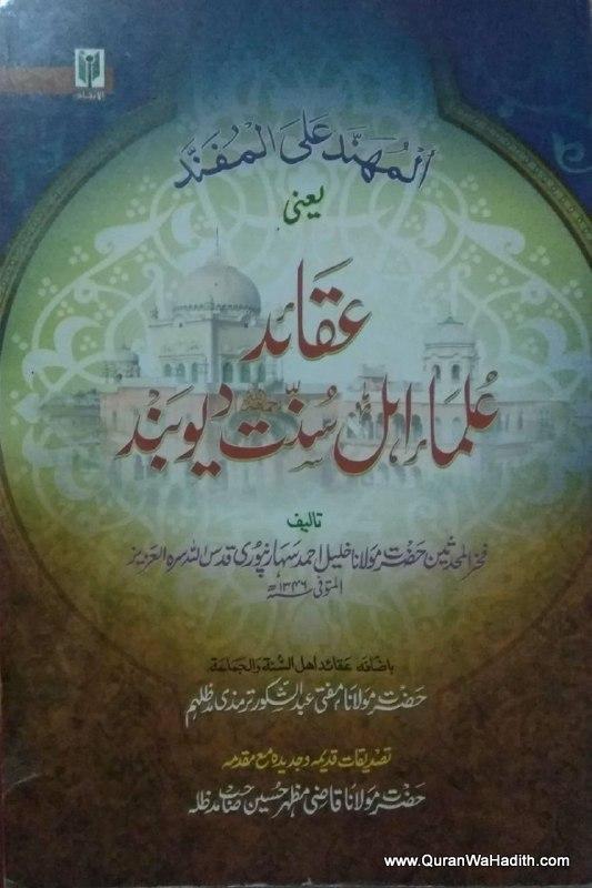 Al Muhannad Alal Mufannad, المہند علی المفند عقائد علماء اہل سنت دیوبند