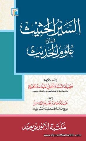 Al Siyar Al Hadees fil Tarikh Uloom Al Hadees, السير الحديث في تاريخ علوم الحديث