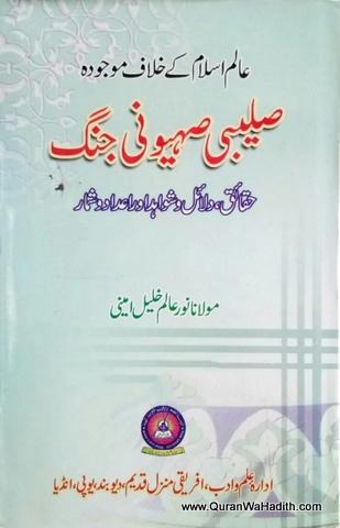 Alam e Islam Ke Khilaf Mojuda Saleebi Sahyuni Jang, عالم اسلام کے خلاف موجودہ صلیبی صہیونی جنگ