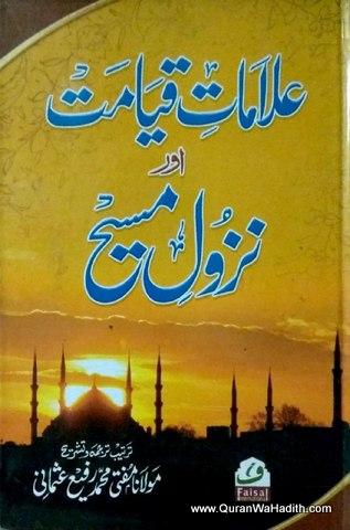 Alamat e Qayamat Aur Nuzool e Maseeh, علامات قیامت اور نزول مسیح