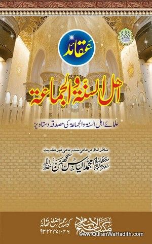 Aqaide Ahle Sunnat wal Jamaat, عقائد اہل السنۃ و الجماعۃ