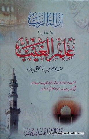 Aqidah Ilm e Ghaib Ka Tahqeeqi Jaiza, عقیدہ علم غیب کا تحقیقی جائزہ