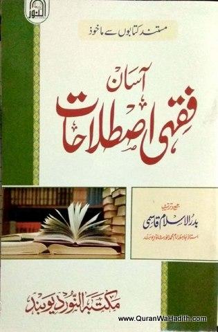 Asan Fiqhi Istilahat, آسان فقہی اصطلاحات