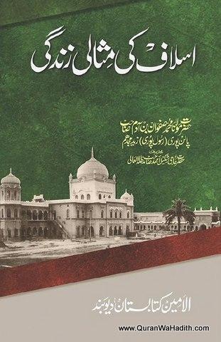 Aslaf Ki Misali Zindagi, اسلاف کی مثالی زندگی