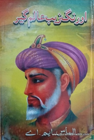 Aurangzeb Alamgir By Aslam Rahi, اورنگزیب عالمگیر