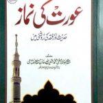 Aurat Ki Namaz