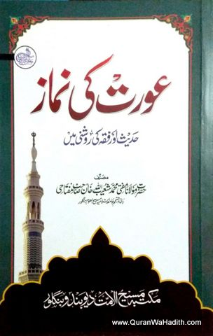 Aurat Ki Namaz Hadees Aur Fiqh Ki Roshni Mein, عورت کی نماز حدیث اور فقہ کی روشنی میں