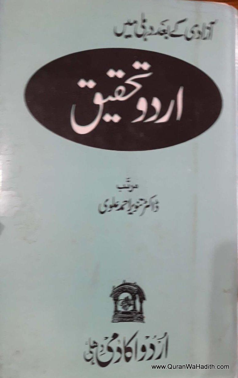 Azadi Ke Baad Delhi Mein Urdu Tahqeeq