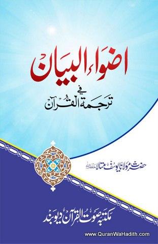 Azwa ul Bayan Fi Tarjuma tul Quran, Urdu, اضواء البیان فی ترجمہ القرآن