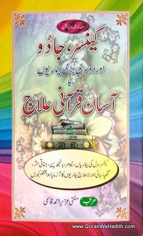 Cancer Jadu Aur Dusri Badi Bimarion Ka Asan Qurani ilaj, کینسر جادو اور دوسری بڑی بیماریوں کا آسان قرآنی علاج