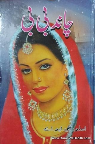 Chand Bibi, Tareekh, چاند بی بی