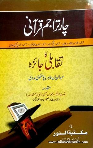 Char Tarajim e Qurani Ka Taqabuli Jaeza