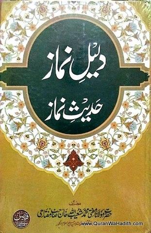 Daleel e Namaz Ba Jawab Hadees e Namaz, دلیل نماز بجواب حدیث نماز