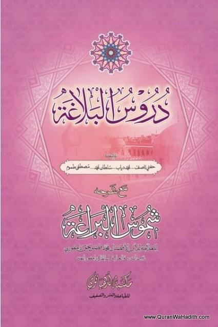Duroos ul Balagha Arabic, دروس البلاغة