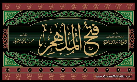 Fath ul Mulhim