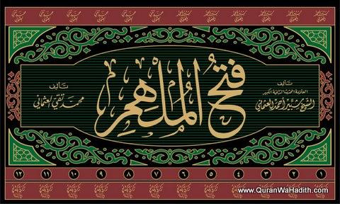 Fath ul Mulhim Sharah Saheeh Muslim, Arabic, Delux, فتح الملهم شرح صحيح المسلم