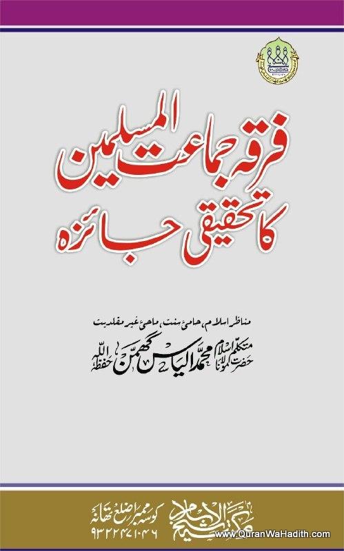Firqa Jamat e Islami Ka Tahqeeqi Jaiza, فرقہ جماعت المسلمین کا تحقیقی جائزہ