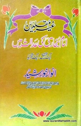 Ghair Muqallideen Imam Bukhari Ki Adalat Mein
