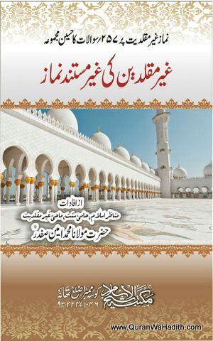 Ghair Muqallideen Ki Ghair Mustanad Namaz Urdu, غیرمقلدین کی غیر مستند نماز