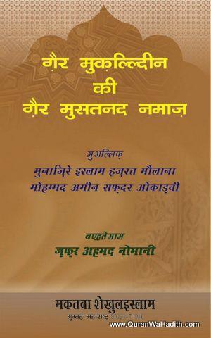 Ghair Muqallideen Ki Ghair Mustanad Namaz, ग़ैर मुक़ल्लिदीन की ग़ैर मुस्तनद नमाज़