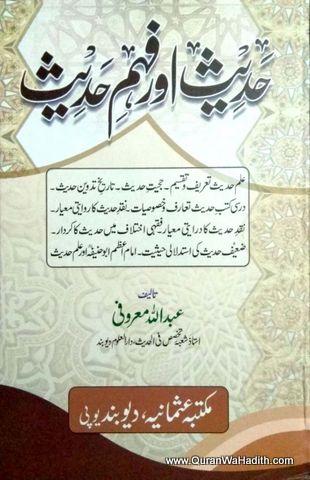 Hadees Aur Fahm e Hadees, حدیث اور فہم حدیث