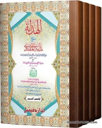 Al Hidayah Sharah Bidayatul Mubtadi, Jadeed, 4 Vols Arabic, الهداية شرح بداية المبتدي جديد