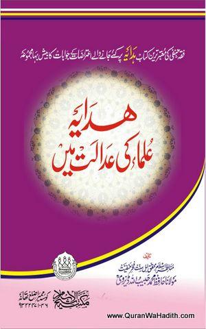 Hidaya Ulama Ki Adalat Mein, ہدایہ علماء کی عدالت میں