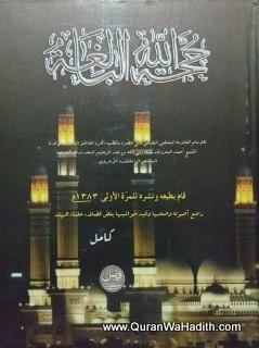 Hujjatullah al Baligha Arabic, حجة الله البالغة کامل
