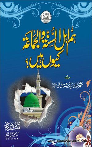 Hum Ahlus Sunnah wal Jamaah Kyu Hai, ہم اہل السنۃ و الجماعۃ کیوں ہیں؟