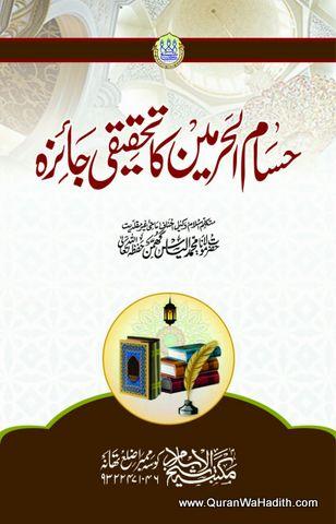 Hussam ul Haramain Ka Tehqeeqi Jaiza, حسام الحرمین کا تحقیقی جائزہ