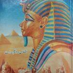 Iblees e Misr