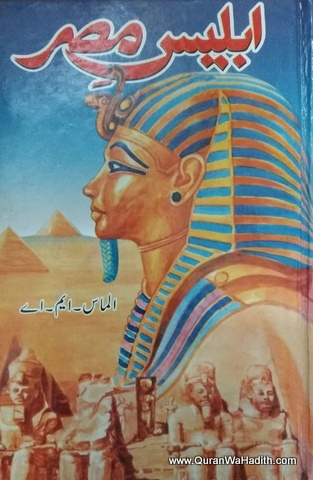 Iblees e Misr, ابليس مصر