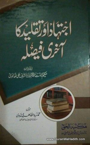 Ijtehad o Taqleed Ka Aakhri Faisla, اجتہاد و تقلید کا آخری فیصلہ