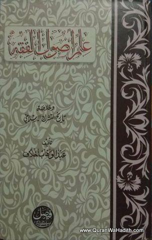 Ilm e Usool e Fiqh, علم اصول الفقہ