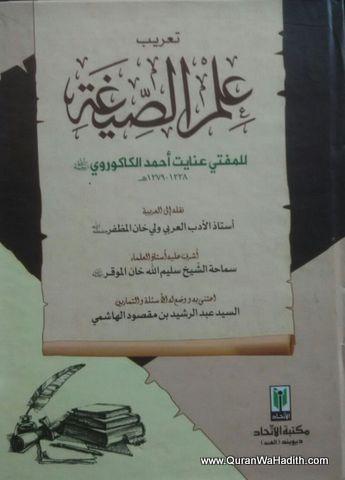 Ilm us Seegha Arabic