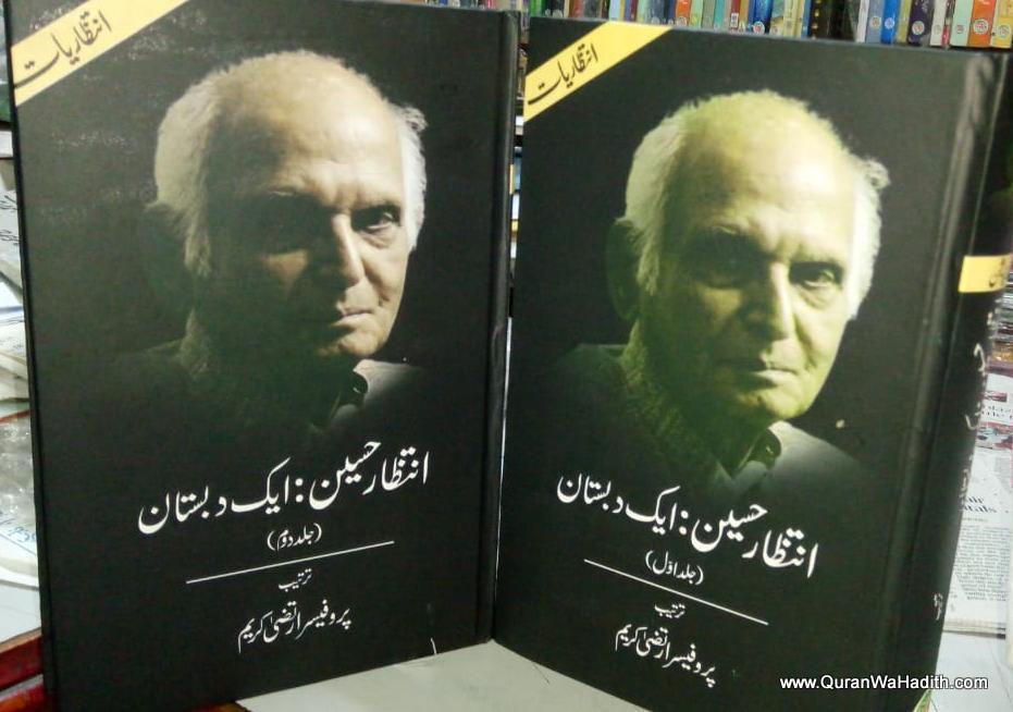 Intizar Hussain Ek Dabistan