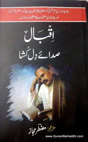 Iqbal Sada e Dil Kusha, اقبال صدائے دل کشا