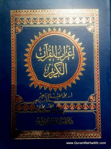 Irab al Quran al Kareem, ایراب القران الکریم