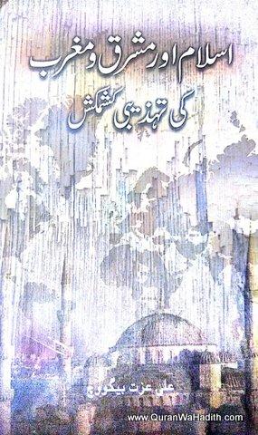 Islam Aur Mashriq o Maghrib Ki Tahzeebi Kashmakash