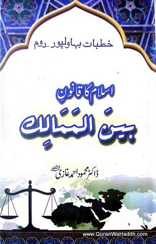Islam Ka Qanoon Bainul Mumamlik, اسلام کا قانون بین الممالک