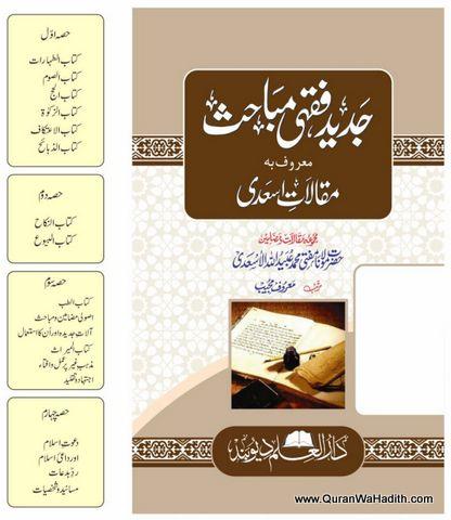 Jadeed Fiqhi Mabahis, Maqalat e Asadi, 4 Vols, جدید فقہی مباحث معروف بہ مقالات اسعدی