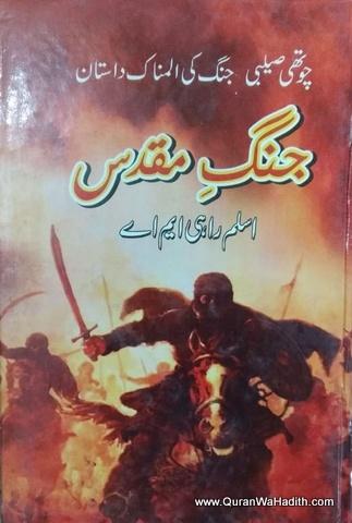 Jang e Maqdas, Tareekh, جنگ مقدس