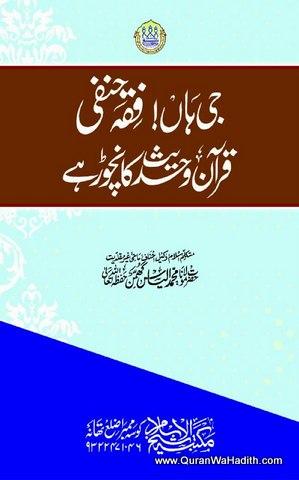 Ji Haan Fiqh Hanfi Quran o Hadith Ka Nachor Hai, جی ہاں فقہ حنفی قرآن و حدیث کا نچوڑ ہے