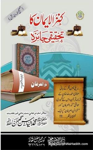 Kanzul Iman Ka Tehqiqi Jaiza, کنزالایمان کا تحقیقی جائزہ